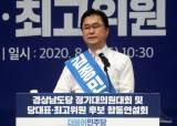 """김경수 재판중인데…김종민 """"법사위서 할 일 없나요"""" 농담 논란"""
