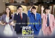 '아무튼 출근!', 오늘(3일) 첫방…'하트시그널2' 이규빈 일상 공개