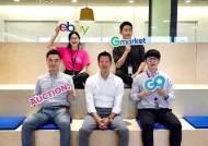 이베이코리아, '고객 경험 혁신' 참여 신입 개발자 채용