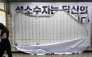 신촌역 '성소수자 차별반대' 광고 훼손한 20대 남성 붙잡혀