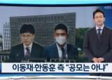 KBS '검언유착' 오보 사태, 결국 검찰 손에 맡긴다