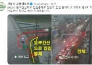 [속보] 서울 동부간선도로 전면 교통통제…중랑천 수위상승