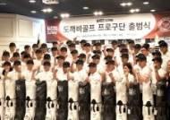 도깨비골프, '2020 팀도깨비' 프로구단 창단