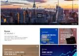 부동산+기술 '프롭테크'를 알자…한국벤처투자 'KVIC NewsLetter' 8호 발간