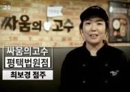1인보쌈 전문점 '싸움의고수', 평택법원점 점주의 여자 소자본창업 스토리