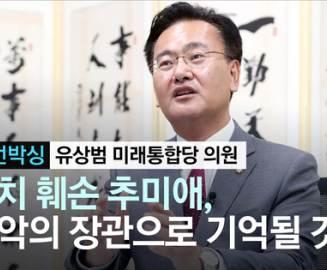 """유오성 형 유상범 의원 """"법치 훼손한 추미애, 역대 최악 장관"""""""