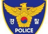 전 연인 살해ㆍ시신 훼손해 천변 버린 '49세 유동수' 신상공개