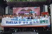 한국승강기안전공단, 지역사회와 함께하는'한 생명 살리기 캠페인'펼쳐