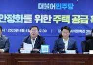 """당정 """"예상보다 더 많은 주택공급…상당수 공공임대·분양"""""""