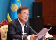 [속보] 문 대통령, 오늘 오후 2시 집중호우 긴급 상황점검회의
