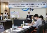 동구, 도서관 중장기 종합발전계획 연구용역 중간보고회 개최
