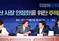 '서울권역 등 수도권 주택공급 확대방안' [전문]