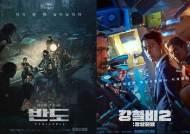 """[박스오피스IS] """"韓영화 패기""""…'강철비2·반도' 응원받는 쌍끌이 흥행(종합)"""