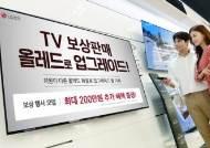 """LG전자 """"브랜드 상관없이 TV 반납하고 올레드 사세요"""""""