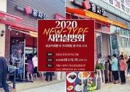 소자본 중식당 체인점창업 아이템 '홍짜장', 오는 8월 11일 사업설명회 개최