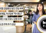 "[<!HS>뉴스<!HE>픽] 윤석열 '독재' 발언에 與 ""그만두고 정치하라"""