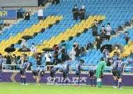 유관중 첫 경기, 팬들 앞에서 고개 숙인 홈팀들