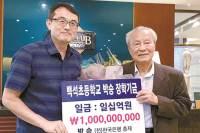 박승 전 한은 총재, 모교 백석초에 전재산 10억 기부