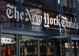 뉴욕타임스 디지털 수익, 처음으로 종이신문 수익 추월했다