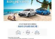 [단독]'노노재팬'타격 도요타, 한국서 처음으로 '신차교환' 프로모션