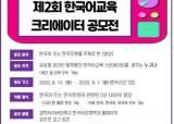 경희사이버대, 제2회 한국어<!HS>교육<!HE> 크리에이터 공모전 개최
