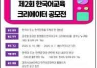 경희사이버대, 제2회 한국어교육 크리에이터 공모전 개최