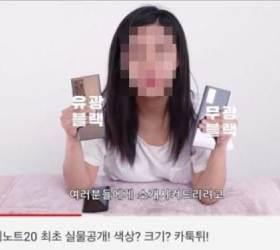 김 새버린 <!HS>삼성<!HE> <!HS>갤럭시<!HE> 언팩, 하루 전 유튜버가 실물 리뷰