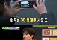 """지현우, """"3G 휴대폰 쓴다. '단톡' 같은 것 안해"""" 놀라운 아날로그 감성"""