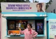 """""""하선에게 남선이가""""..박하선, ♥류수영 커피차 외조에 발랄 인증샷"""