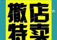 """주중 미 대사관 중고품 경매에 중국 네티즌, """"쓰레기 정리하나"""" 비아냥"""