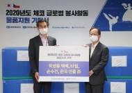 한국대학사회봉사협의회, 한수원 물품지원 받아 체코서 글로벌 봉사활동