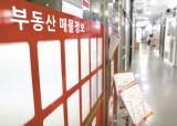 임대차 3법 일주일, 서울 전셋값 올 들어 최대폭 뛰었다