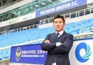 인천, 조성환 전 제주 감독 신임 사령탑 선임…2021시즌까지 계약