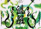 그래피티 <!HS>아티스트<!HE> 조대 개인전 '염원' 홍대 앞 서드뮤지엄서 개최