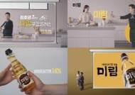 미림, 정호영 셰프와 신규 광고 온에어