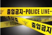 """""""돈 때문에?""""…창문 깨고 이종사촌 형 부부 살해한 40대 구속"""