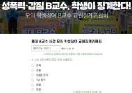 """""""성범죄 교수, 직접 처벌하자""""…'징계 사이트' 만든 서울대생들"""