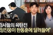 """""""정진웅이 한동훈에 돌발행동"""" 육탄전 현장있던 검사 입 열었다"""