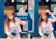 고아라, 문유석 작가 커피차 응원에 행복 미소···'미스 함무라비' 인연 ing