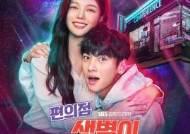 '편의점샛별이' OST 앨범 발매…강다니엘·에이프릴 등 참여