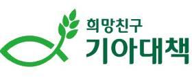[NPO 브리핑] 취약가정 아동지원 캠페인, 유산기부 후원자 위촉 外