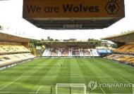 울버햄프턴, FFP 규정 위반… 벌금·UEFA 클럽대항전 등록 선수 축소 징계