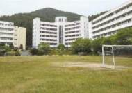 교육부, 부실 대학 동부산대 강제폐교…재학생 특별 편입