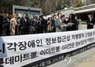 """인권위, 온라인 쇼핑몰 14곳 """"시각장애인 접근 보장"""" 권고"""