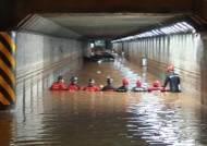폭우에 위험천만 부산 지하차도 21곳에 '스마트 차량차단시스템' 구축