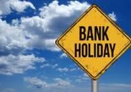 임시공휴일 금융거래는 어떻게?…대출 만기 걱정마세요