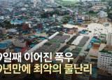 [영상]9일째 이어진 폭우…9년만에 최악의 물난리