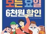 광복절 황금연휴 맞아 영화 할인권 175만 장 다시 푼다