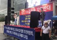 """""""청와대 참모들, 국민보다 아파트가 소중했나"""" 주말 시위"""