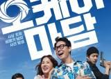 엄정화 주연 영화 '오케이 마담', 해외 8개국서 개봉한다